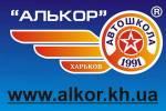 Автошкола АЛЬКОР, автокурсы и уроки вождения