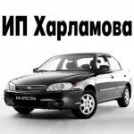 ИП Харламова. Аренда автомобилей в Ульяновске