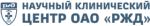 Многопрофильная клиника, НКЦ ОАО РЖД