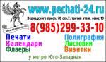 Печать Юго-Западная Листовки Визитки Полиграфия ЮЗАО.