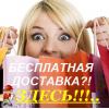 Интернет магазины с бесплатной доставкой товаров