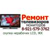 Ремонт телевизоров, жк , мониторов петергофе, ломоносове